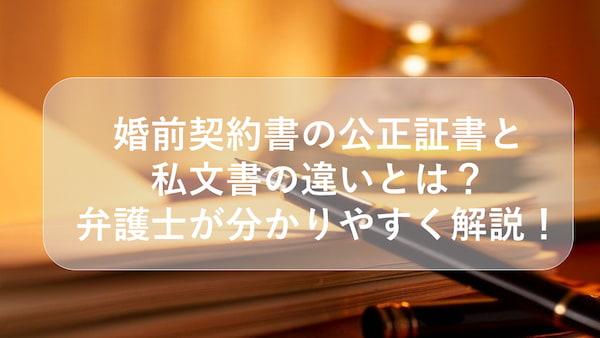 婚前契約書の公正証書と私文書の違いとは?弁護士が分かりやすく解説!