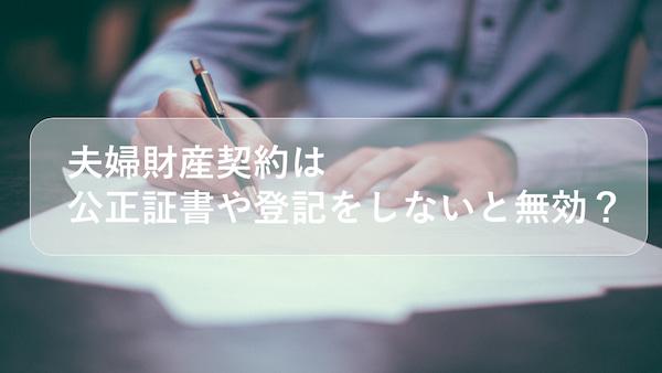 夫婦財産契約は公正証書や登記をしないと無効?