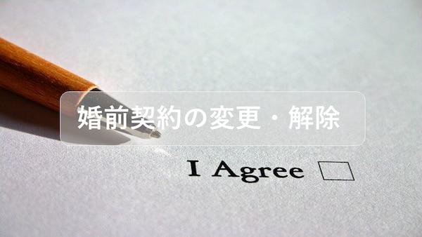 婚前契約書の変更・解除