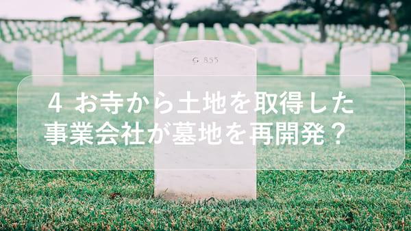 お寺から土地を取得した会社が墓地の再開発?