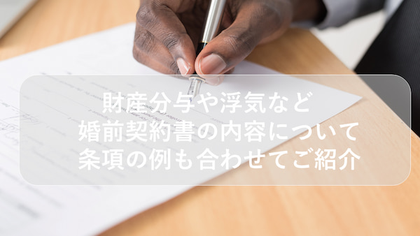 財産分与や浮気など婚前契約書の内容について条項の例も合わせてご紹介