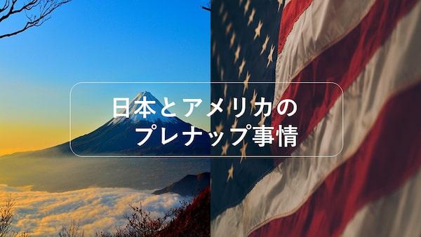 日本とアメリカのプレナップ事情