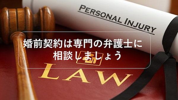 婚前契約は専門の弁護士に相談しましょう