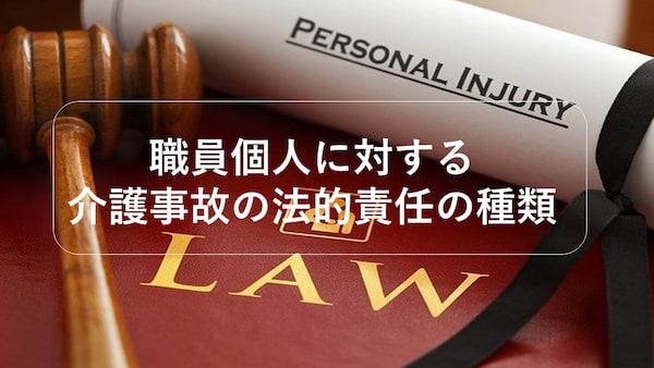 職員個人に対する介護事故の法的責任の種類