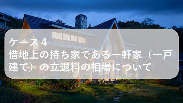 ケース4 借地上の持ち家である一軒家(一戸建て)の立退料の相場について