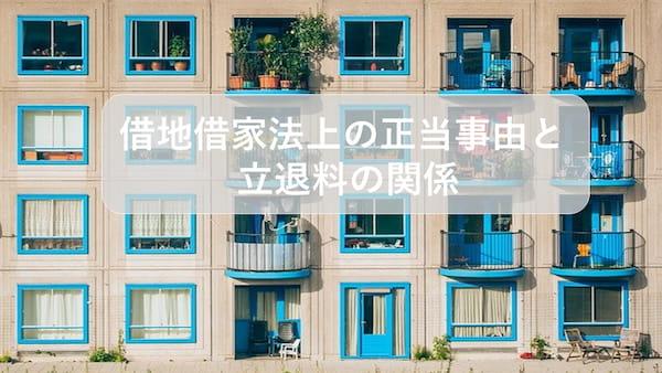 借地借家法上の正当事由と立退料の関係