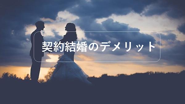 契約結婚のデメリット