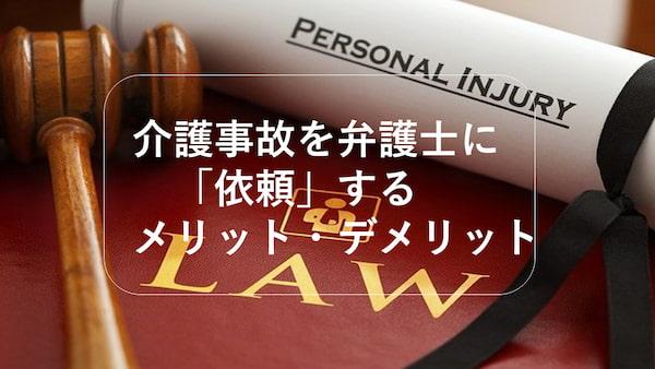 介護事故を弁護士に「依頼」するメリット・デメリット