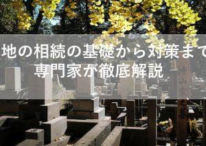 墓地の相続の基礎から対策まで専門弁護士が徹底解説