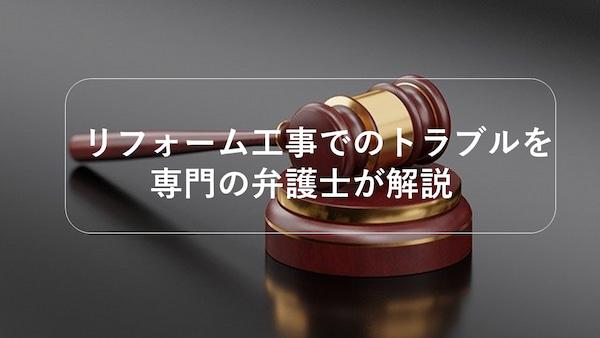 リフォーム工事でのトラブルを専門の弁護士が解説