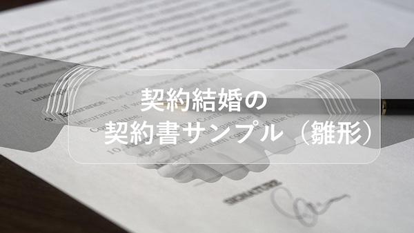 契約結婚の契約書サンプル