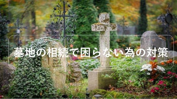 墓地の相続(承継)で困らないための対策