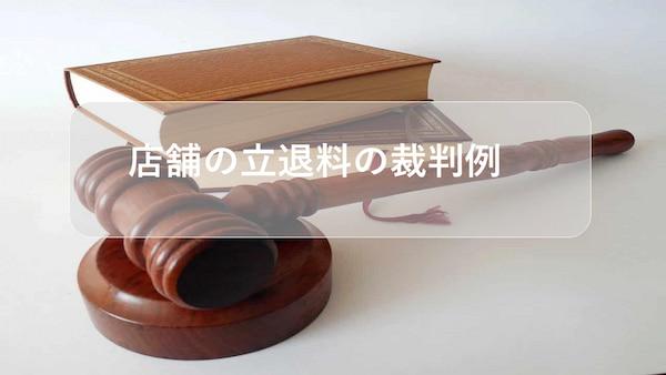店舗の立退料の裁判例