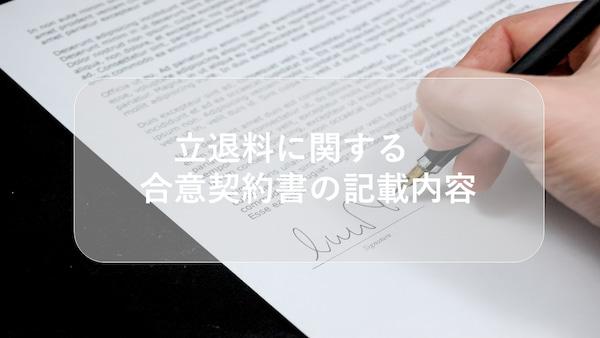 立退料に関する合意契約書の記載内容