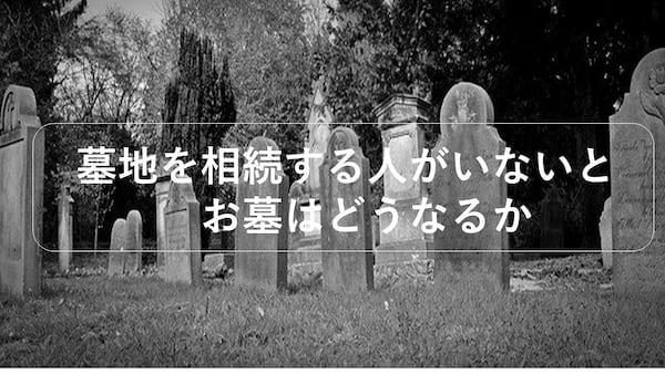 墓地を相続する人がいないとお墓はどうなるか