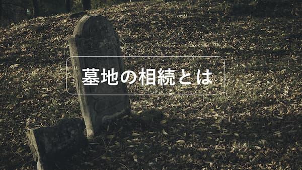 墓地の相続とは