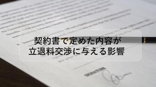 契約書で定めた内容が立退料交渉に与える影響