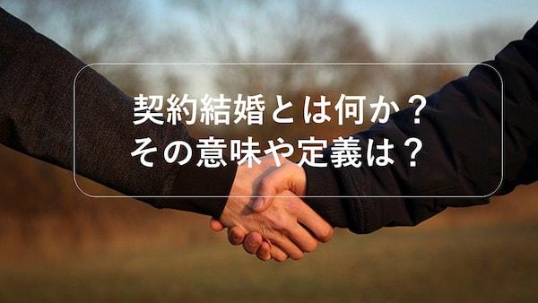 契約結婚とは何か?その意味やイ定義は?