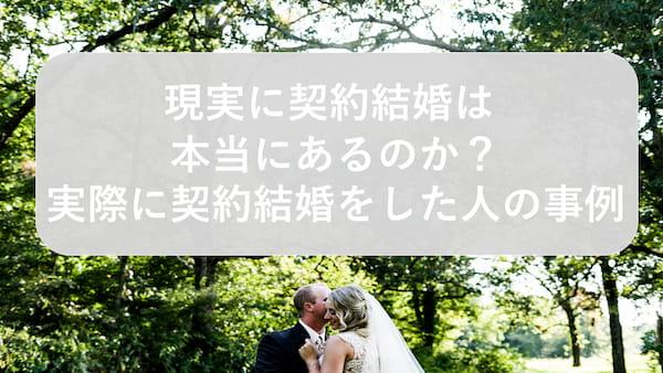 現実に契約結婚は本当にあるのか?実際に契約結婚をした人の事例