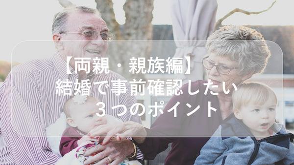 【両親・親族編】結婚で事前確認したい3つのポイント