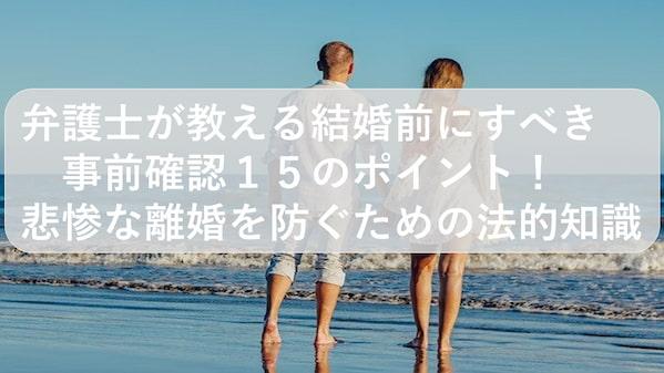 弁護士が教える結婚前にすべき事前確認15のポイント!悲惨な離婚を防ぐための法的知識