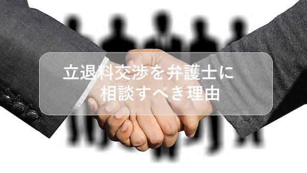 立退料交渉を弁護士に相談すべき理由