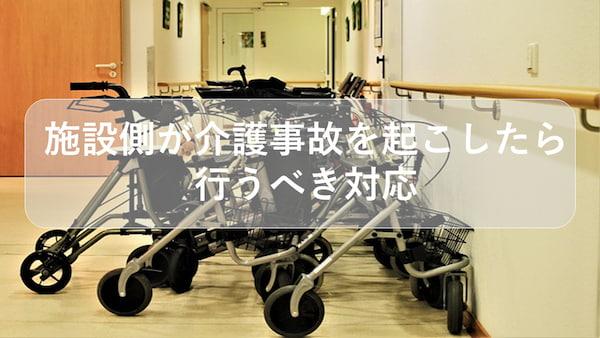 施設側が介護事故を起こしたら行うべき行動