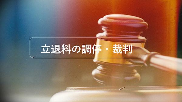 立退料の裁判・調停