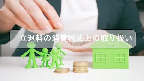 立退料の消費税法上の取り扱い