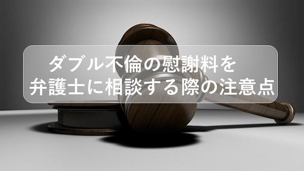 ダブル不倫の慰謝料を弁護士に相談する際の注意点