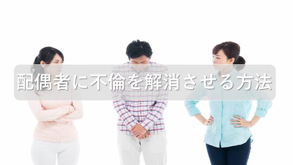 配偶者に不倫を解消させる方法