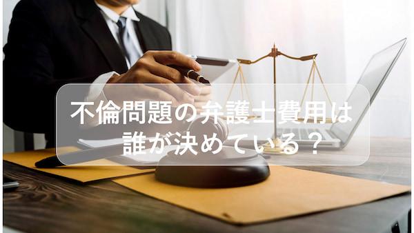 不倫問題の弁護士費用は誰が決めている?
