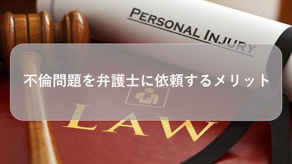 不倫問題を弁護士に依頼するメリット
