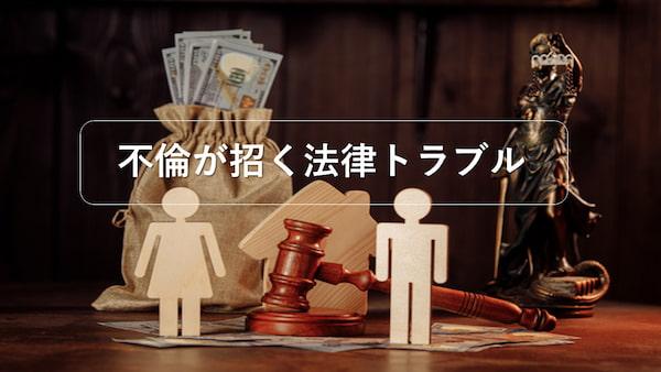 不倫が招く法律トラブル