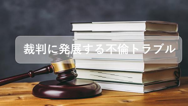 裁判に発展する不倫トラブル