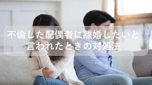 不倫した配偶者に離婚したいと言われたときの対処法