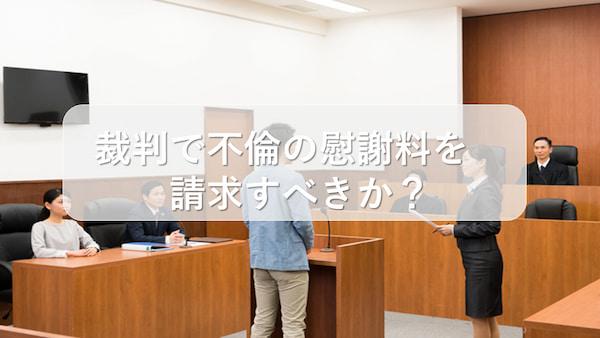 裁判で不倫の慰謝料を請求すべきか?