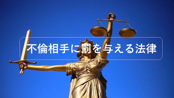 不倫相手に罰を与える法律