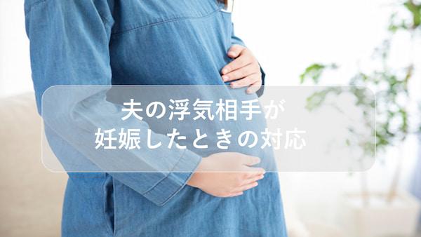 夫の浮気相手が妊娠したときの対応