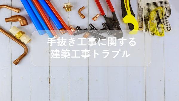 手抜き工事に関する建築工事トラブル