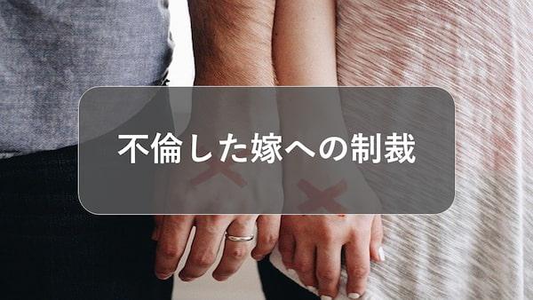 不倫した嫁への制裁