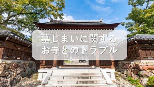 墓じまいに関するお寺とのトラブル